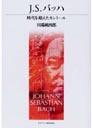 「J.S.バッハ—時代を超えたカントール」をHMVで購入